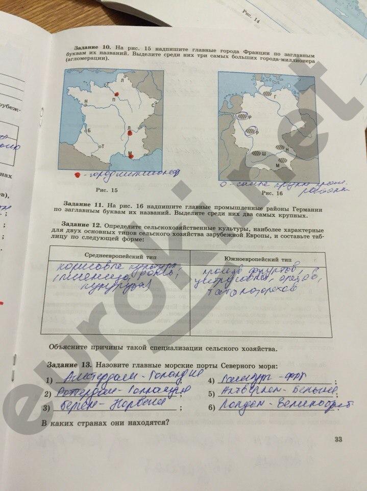 гдз по географии 10 класс максаковский учебник 2018 задания