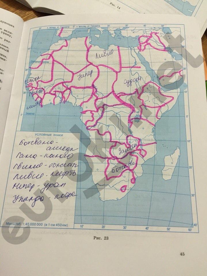 география издание гдз максаковский 19