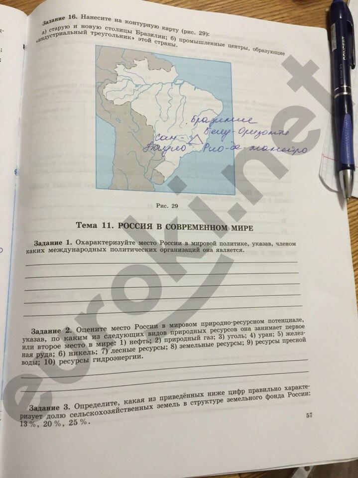 Решебник по рабочей тетради по географии 10 класс холина