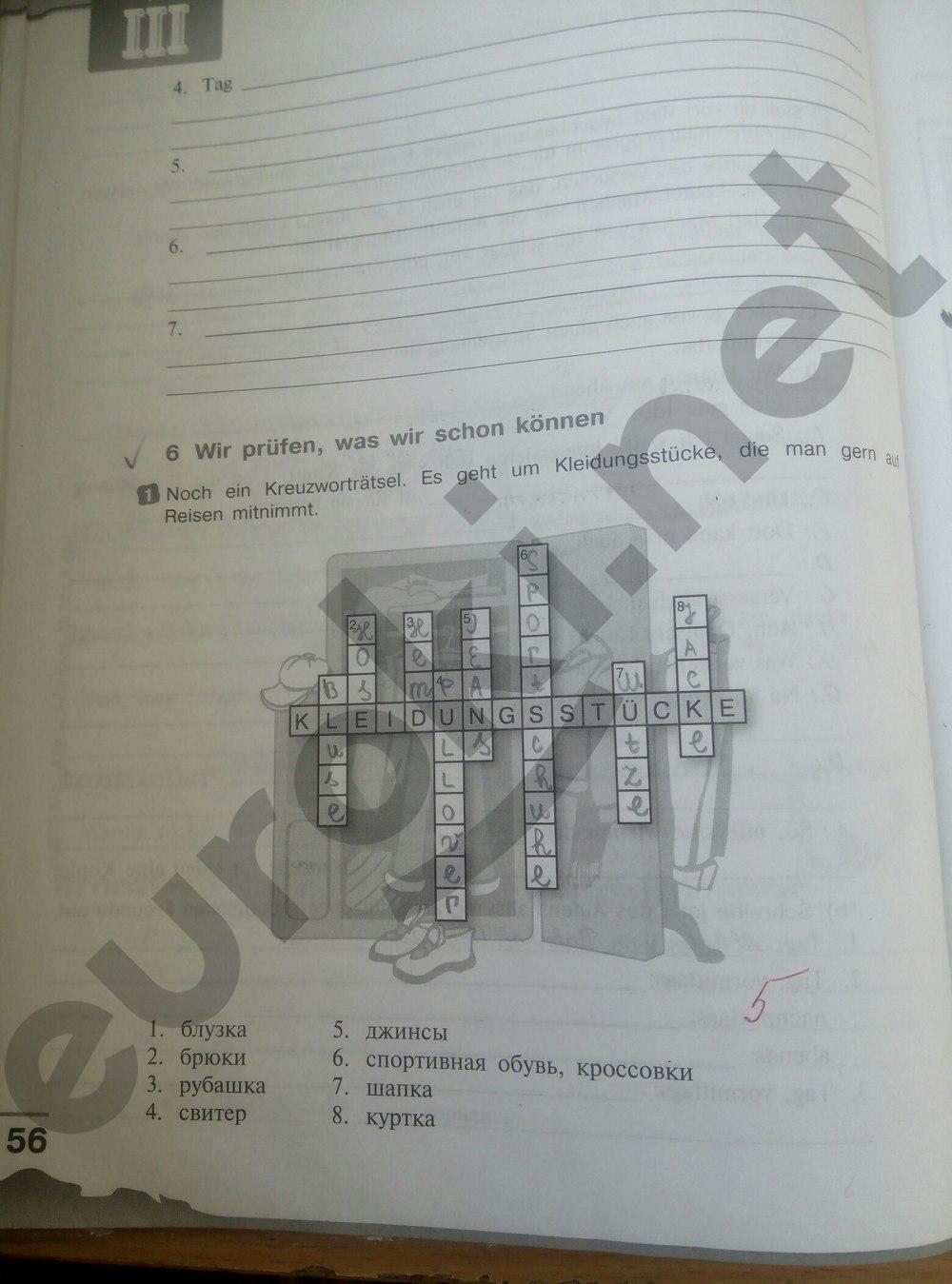 Тетрадь 7 по решебник бим для класса немецкому