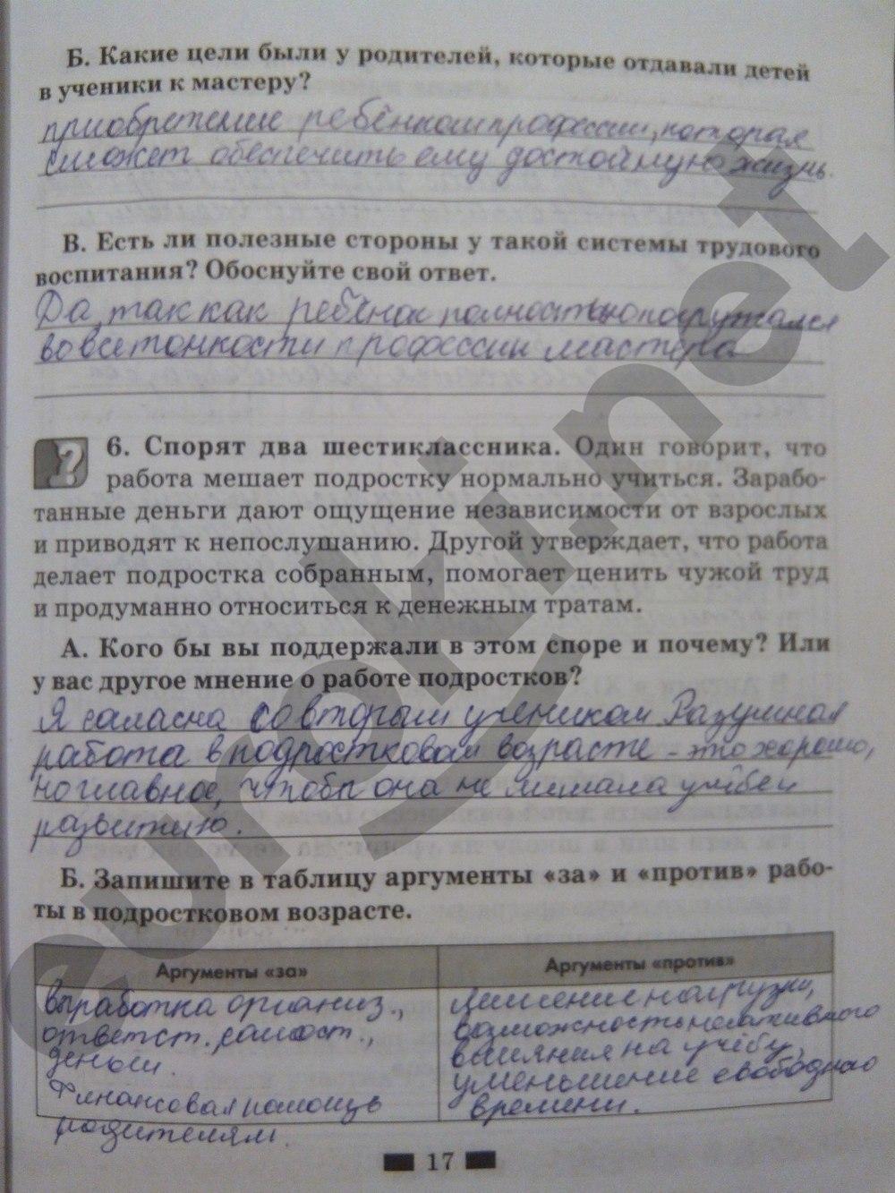 Гдз по обществознанию 7 класс учебник кравченко певцова практикум