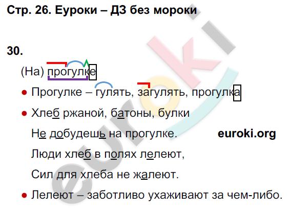Гдз от Путина 4 Класс Русский язык Рабочая Тетрадь Песняева