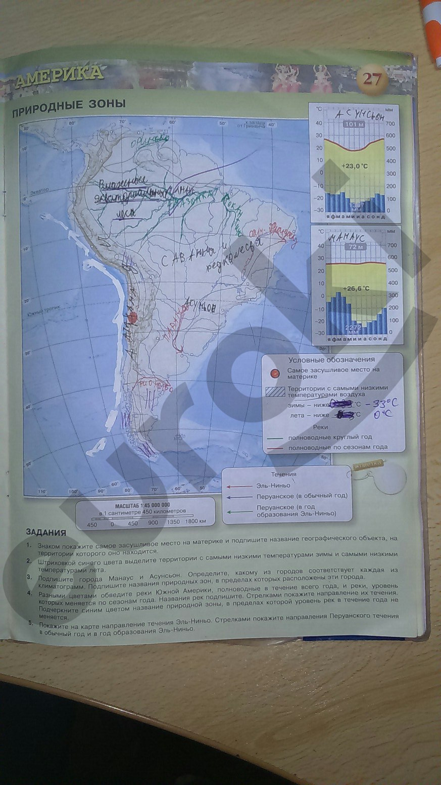 лук репчатый, решебник по контурной карте по географии 7 класс поста, значение, богослужение