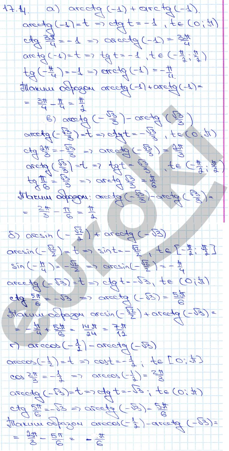 по 2018 11 гдз денищева мордкович алгебре 10 класс