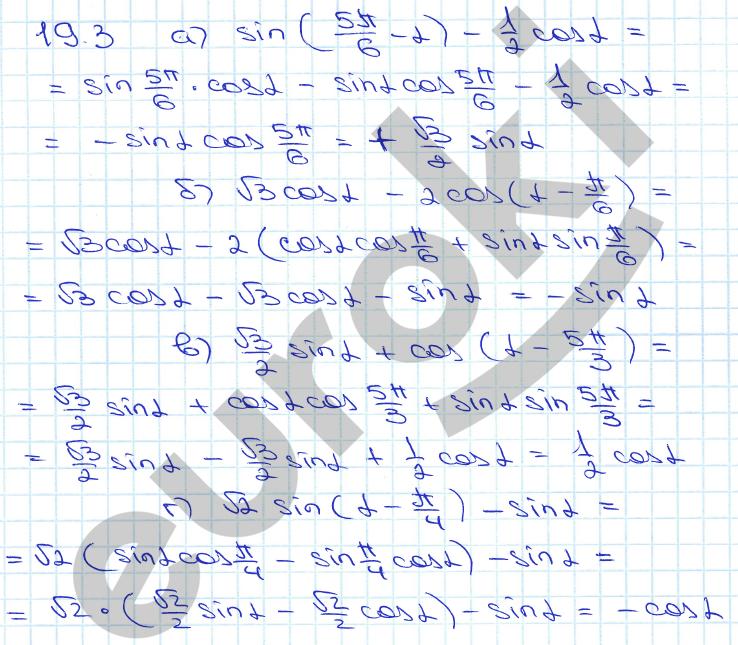 решебник с алгебры тригонометрия уравнения косинусы
