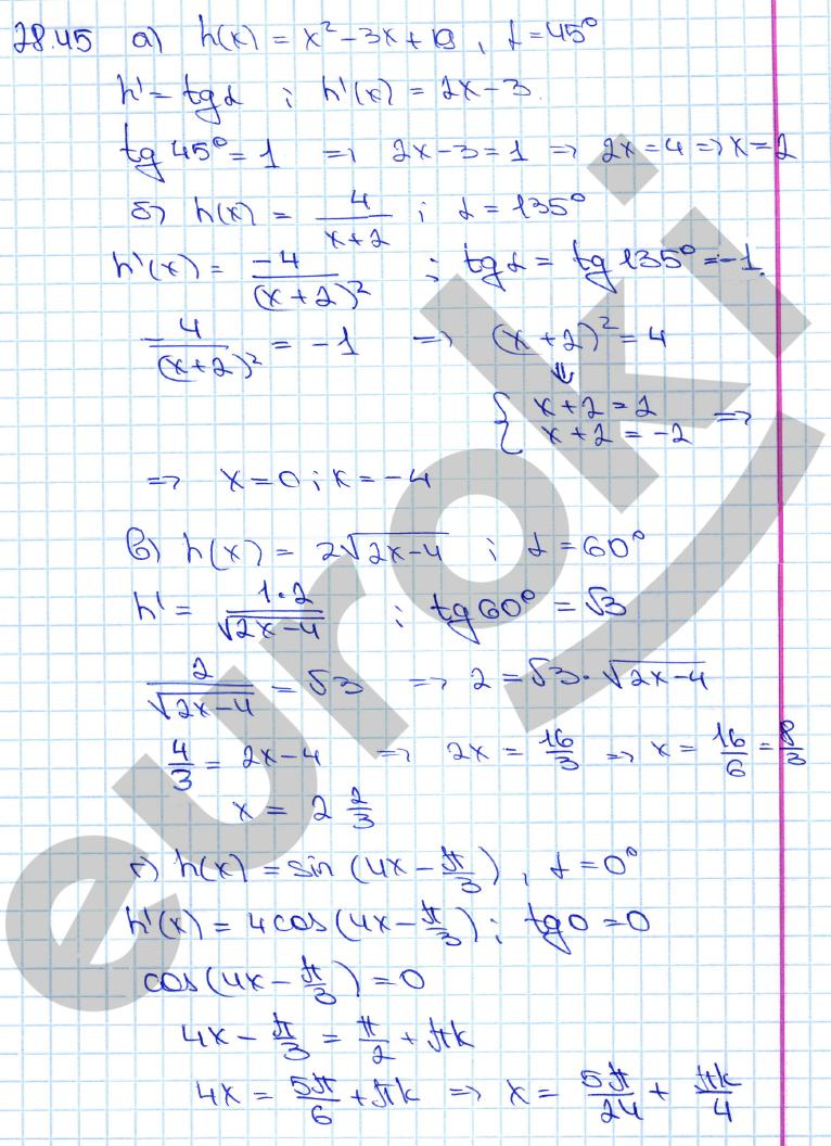 10 мордкович денищева по класс гдз алгебре 2018 11