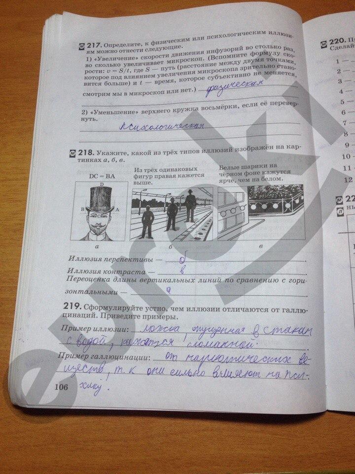 биология тетрадь 8 класс решебник