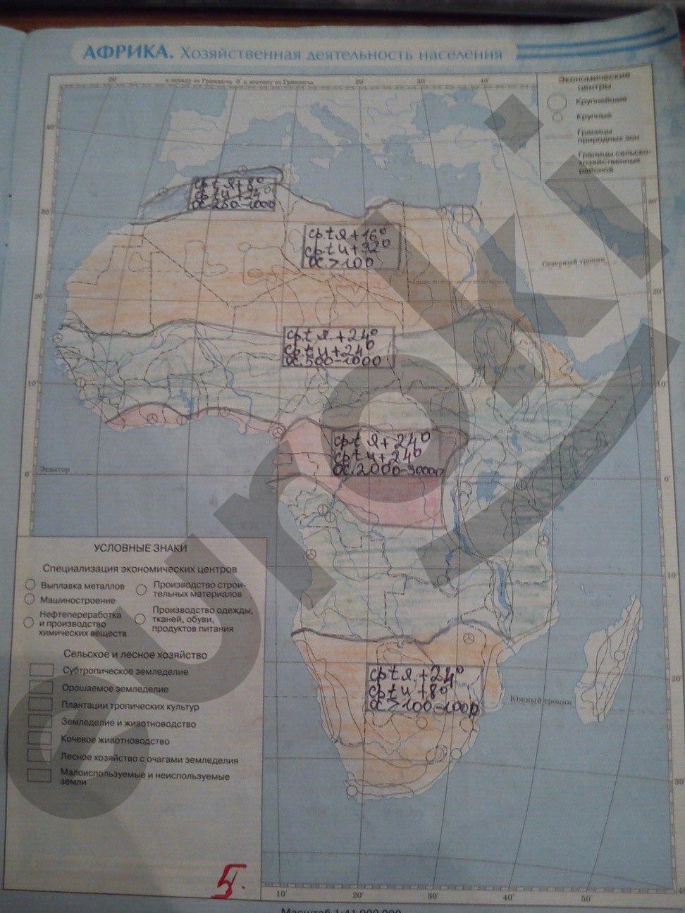 гдз по географии в атласе за 7 класс