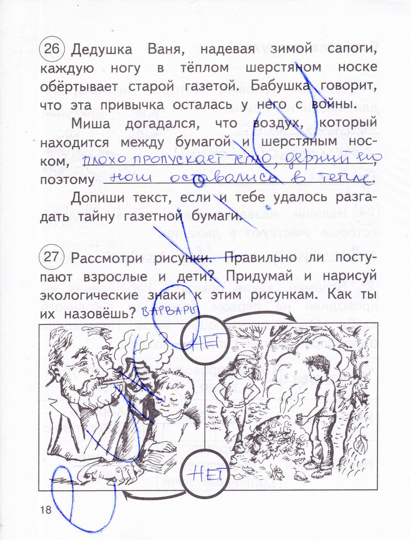 Гдз По Окружающем Миру 2 Класс Рабочая Тетрадь Федотова