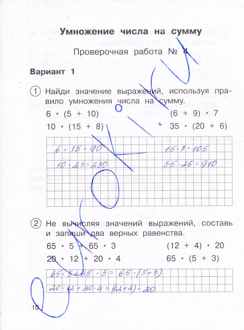 Гдз по математике 3 класс чуракова для проверочных и контрольных работ
