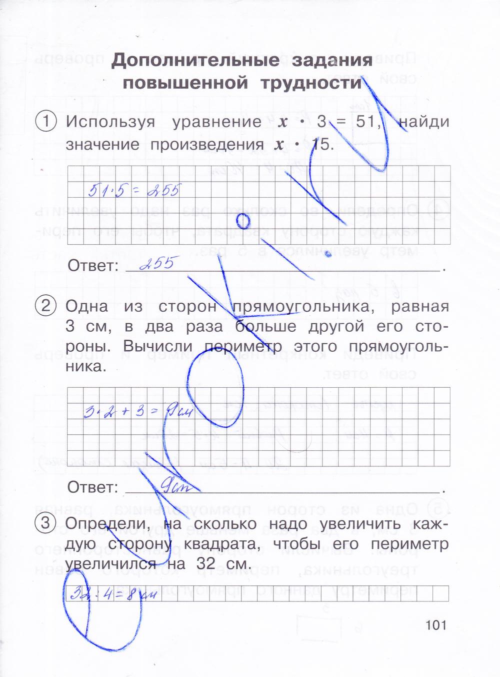 Класс контрольных янычева гдз математике часть 2 3 по работ чуракова