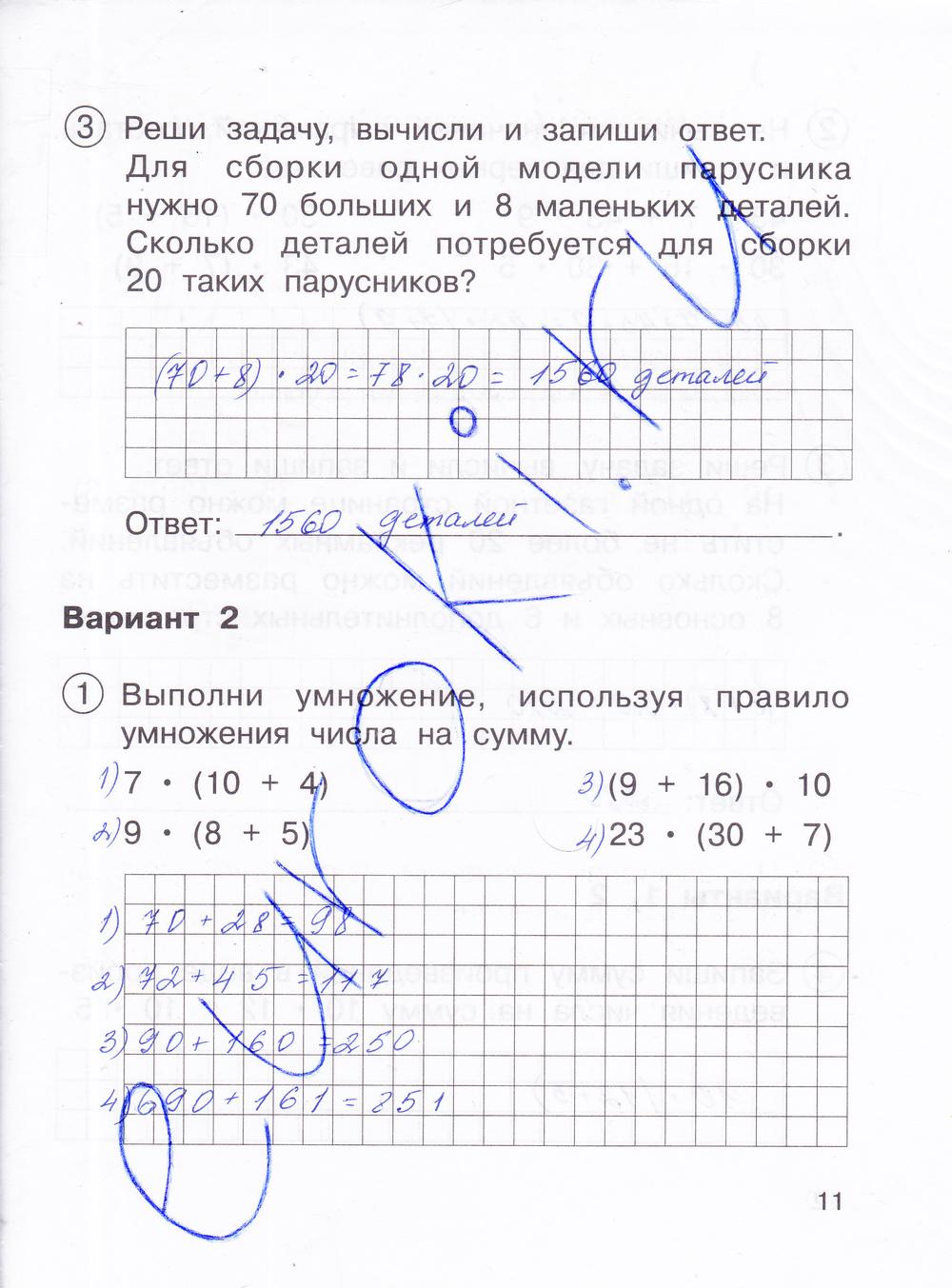 Гдз По Математике 2 Класс Р Г Чуракова Г В Янычева Ответы