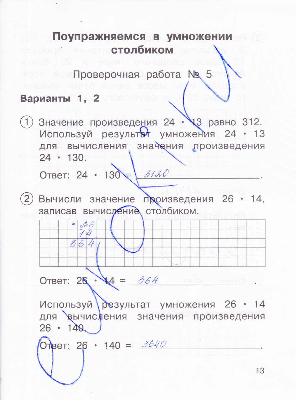 2 контрольных часть гдз класс янычева 3 по чуракова работ математике