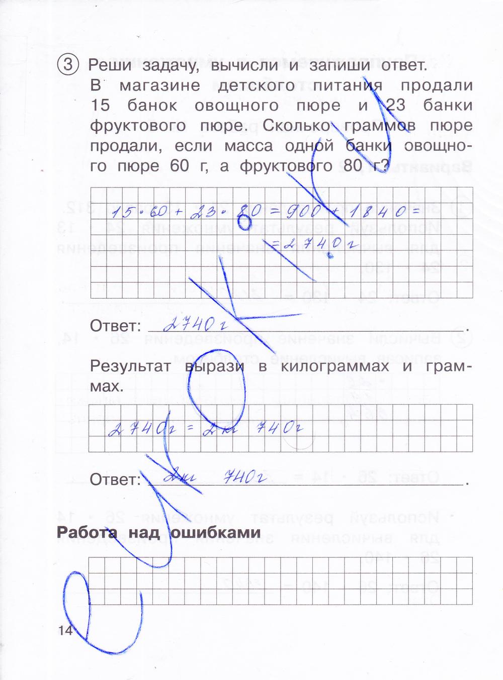 гдз по математике контрольных работ чуракова янычева часть 2 3 класс