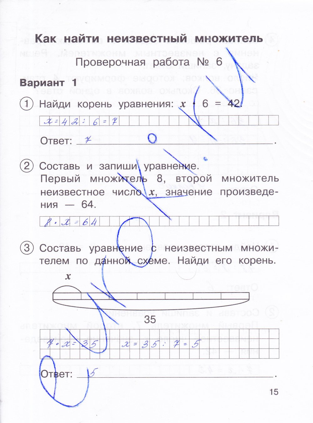гдз по математике за 3 класс р.г.чураковой