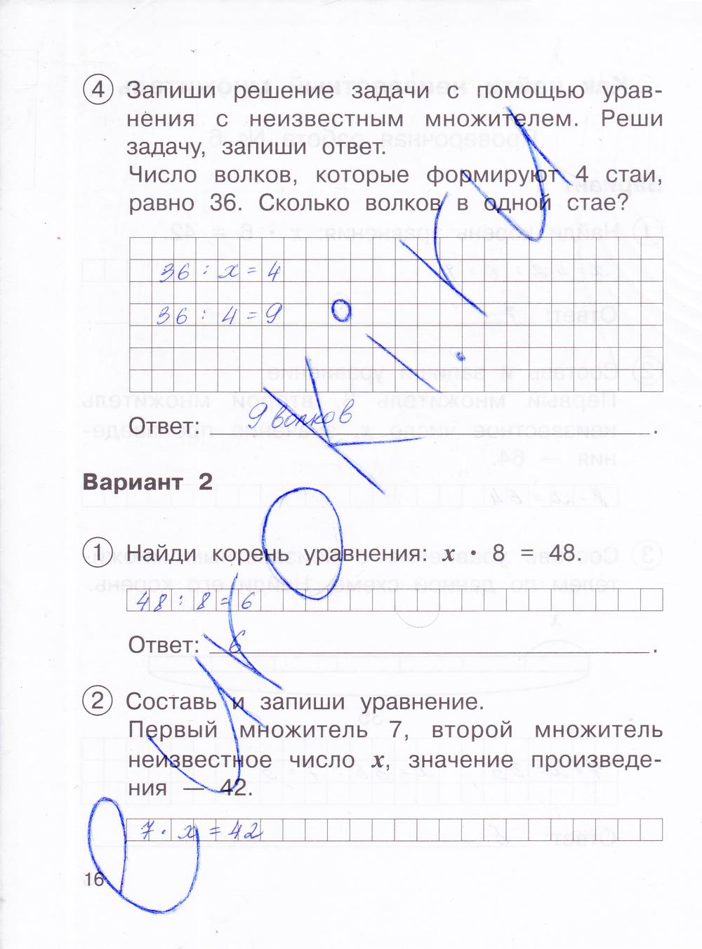 по гдз класс чуракова 2 2 по для математике работ тетрадь контрольных часть