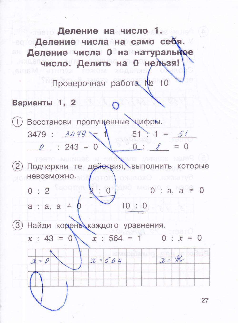 решебник по математике для проверочных и контрольных работ 4 класс