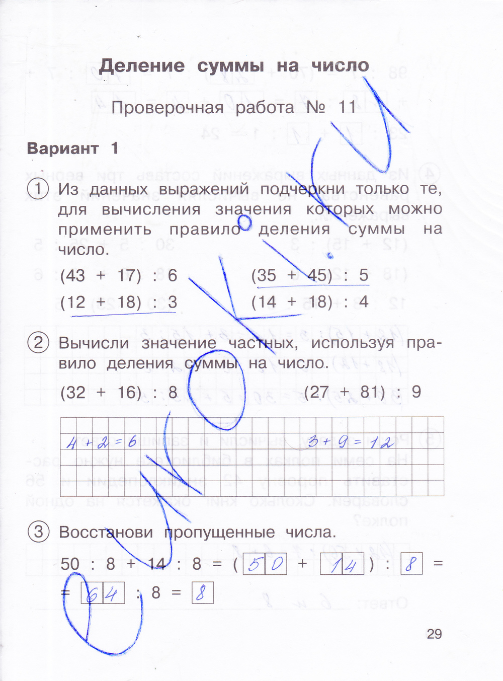 2 проверочных работ чуракова класс тетрадь для математика гдз 1