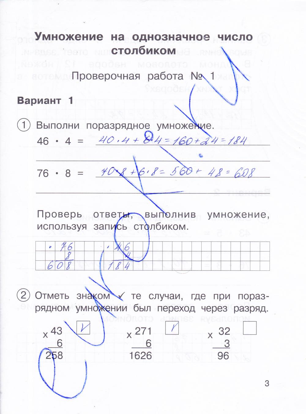 1 проверочных работ тетрадь для гдз чуракова математика 2 класс