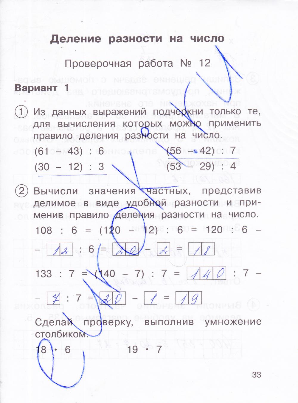 Тетрадь 1 гдз математика для работ 2 класс чуракова проверочных