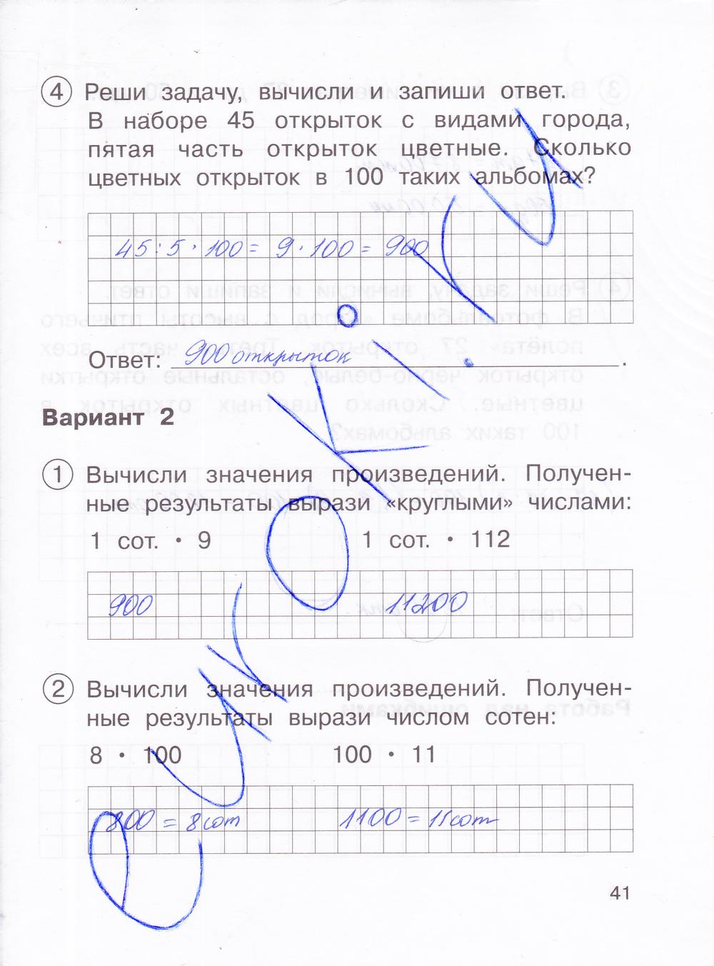 Гдз По Математике 3 Класс Чуракова Янычева