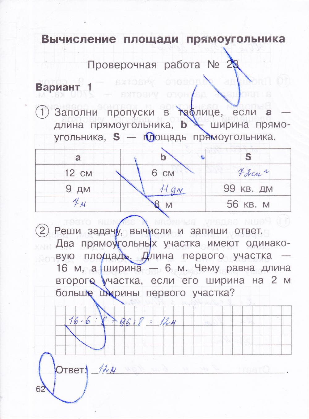 гдз по математике 2 класс чуракова 2 часть тетрадь для контрольных работ по