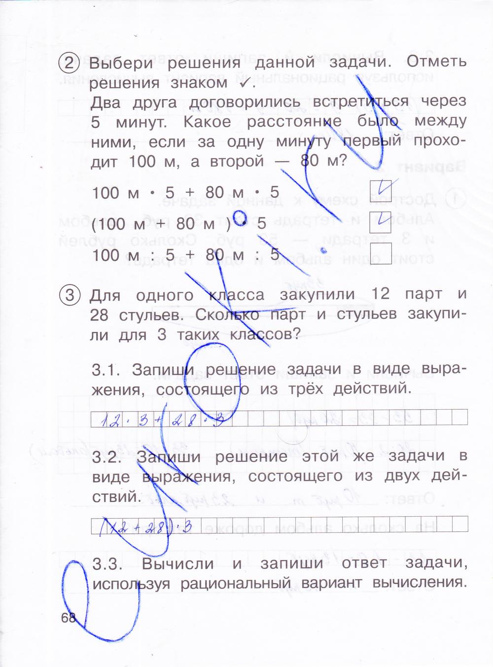 Гдз По Математике 3 Класс 1 Часть Чуракова Янычева Для Проверочных