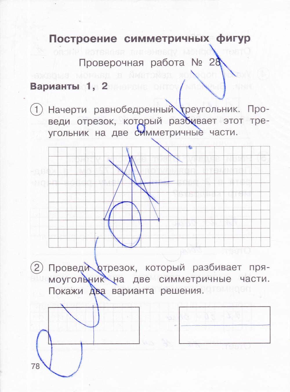 Работ 3 контрольных по часть гдз 2 математике класс янычева чуракова