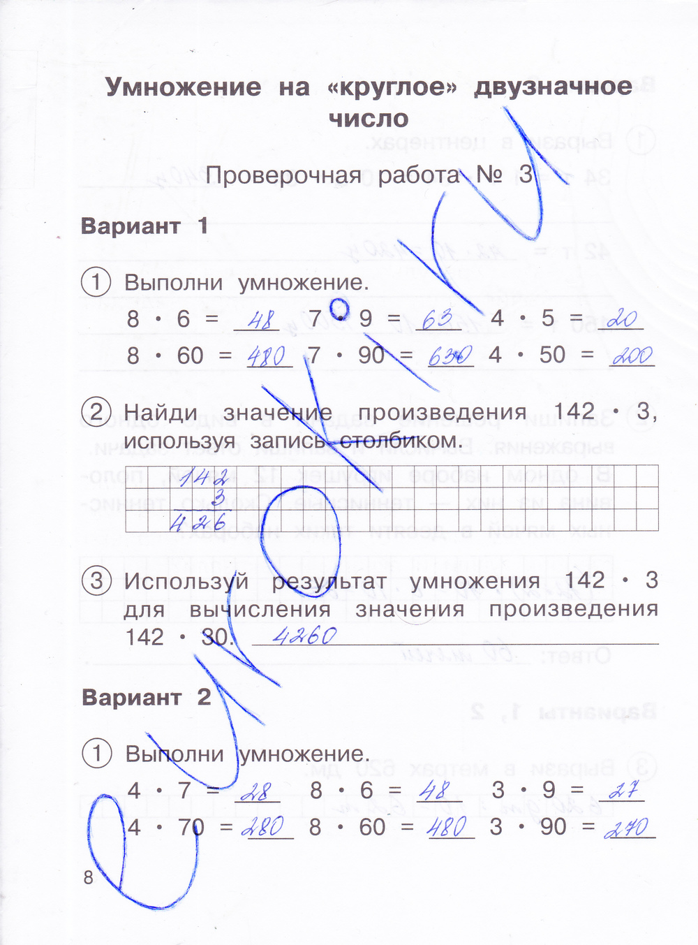 Решебник По Математике 3 Класс Тетрадь Для Контрольных Работ