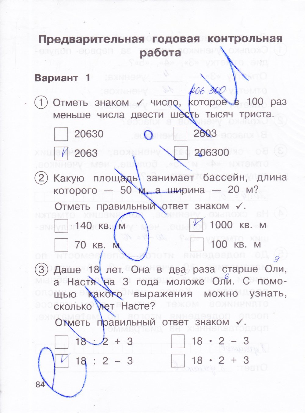 Математике контрольных чуракова работ 2 класс по гдз 2 тетрадь часть по для
