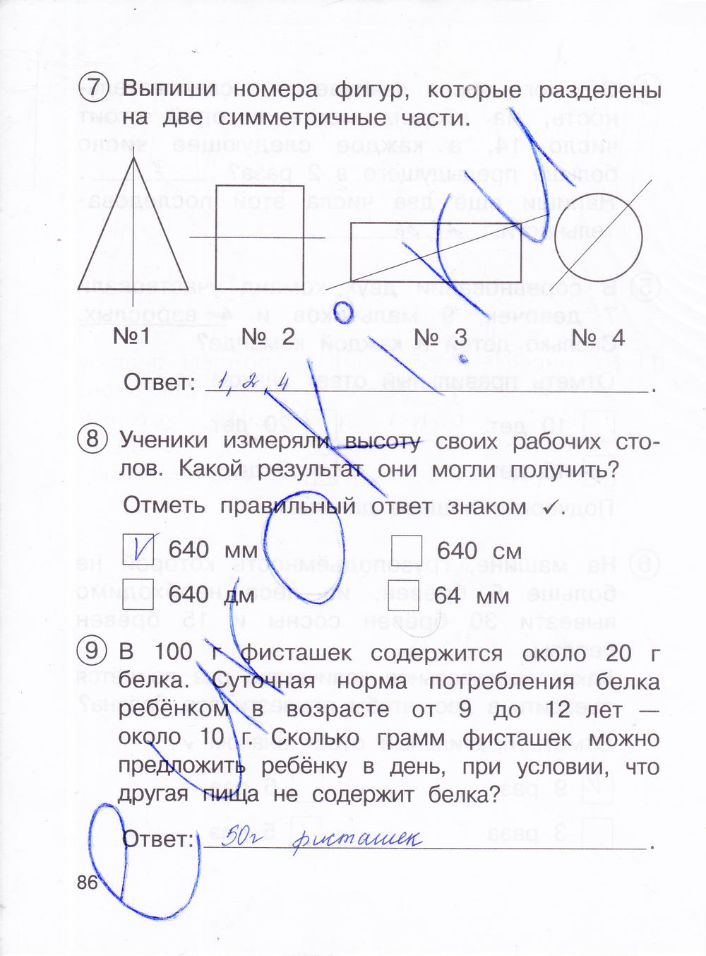2 чуракова контрольных по работ математике тетрадь для гдз класс часть по 2
