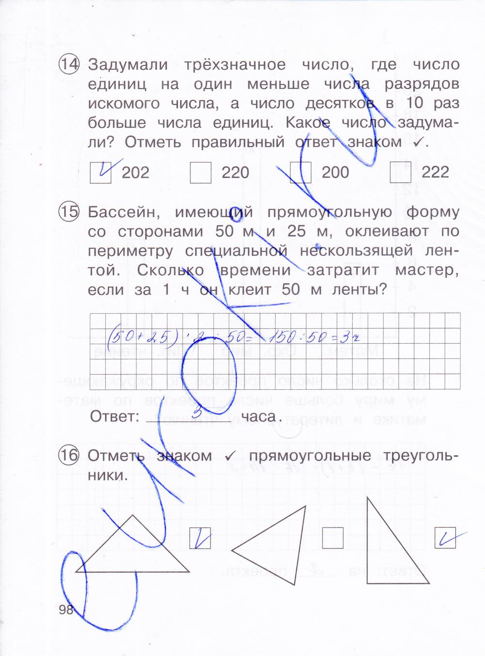 Решебник По Математике 3 Класс Чуракова 2 Часть Ответы Смотреть