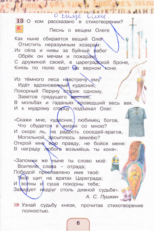 гдз по окружающему языку 2 класс рабочая тетрадь шилин