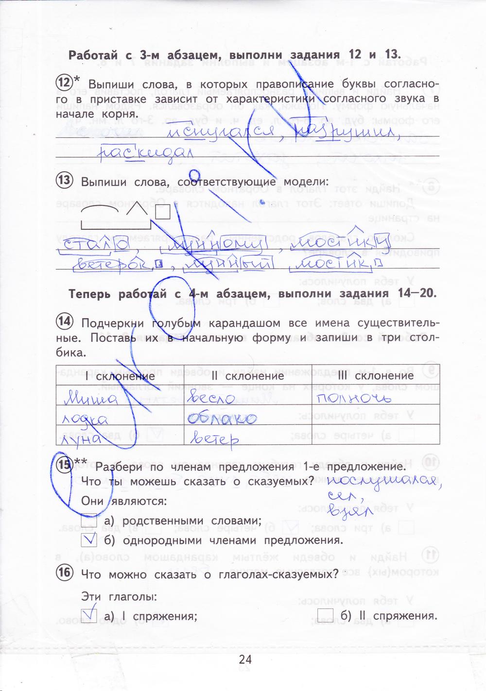 Михайлова работа класс русскому языку гдз 4 проверочная по