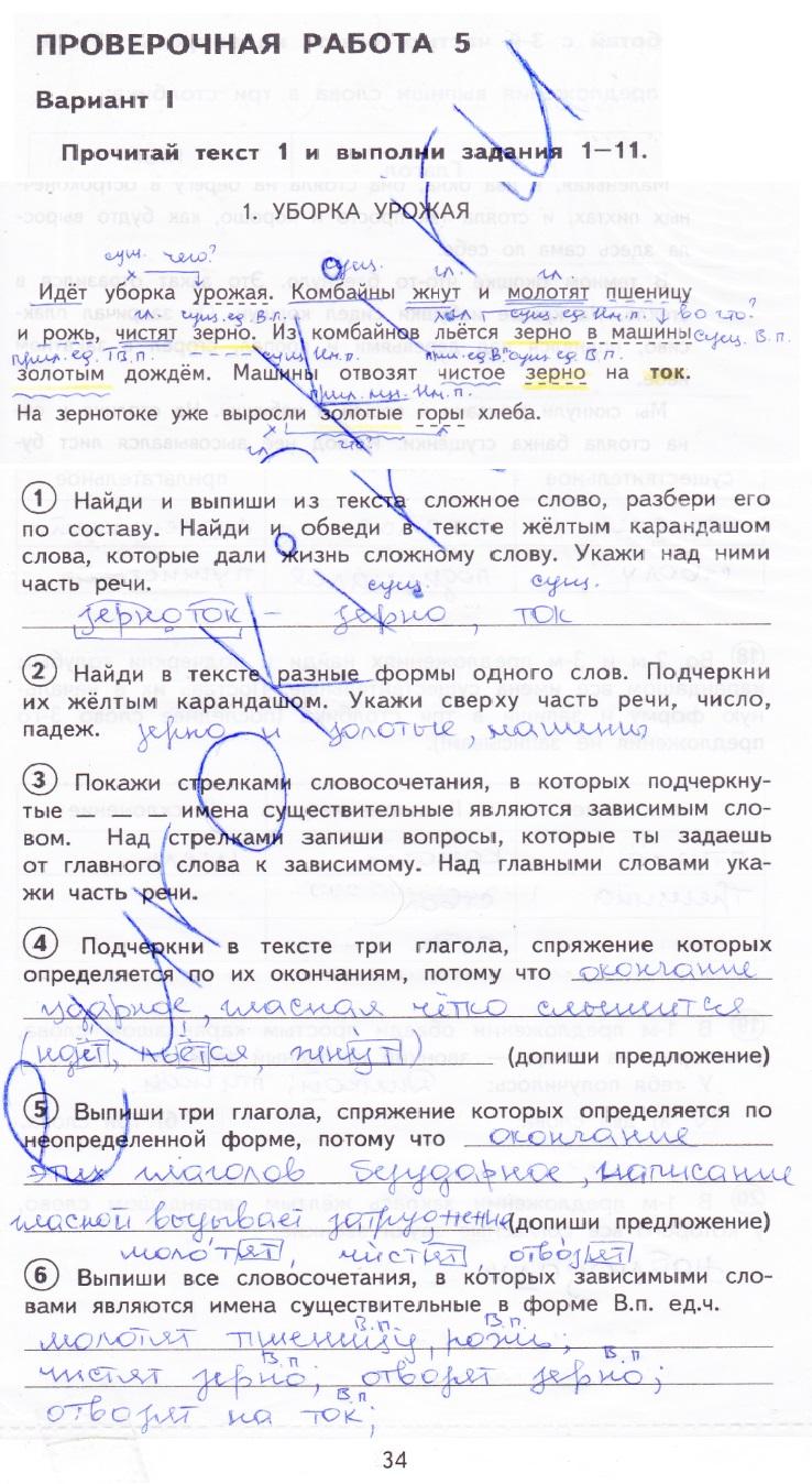 Русский лаврова проверочных для язык работ класс гдз 1