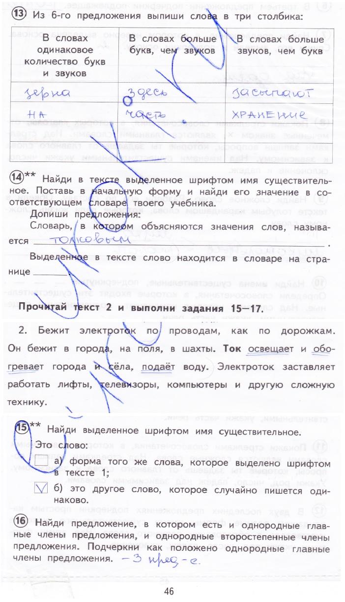 4 гдз язык лаврова русский класс
