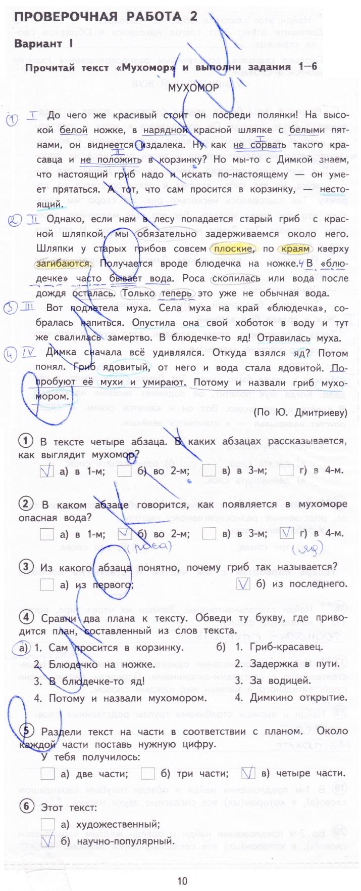 Русский язык 4 класс лаврова гдз
