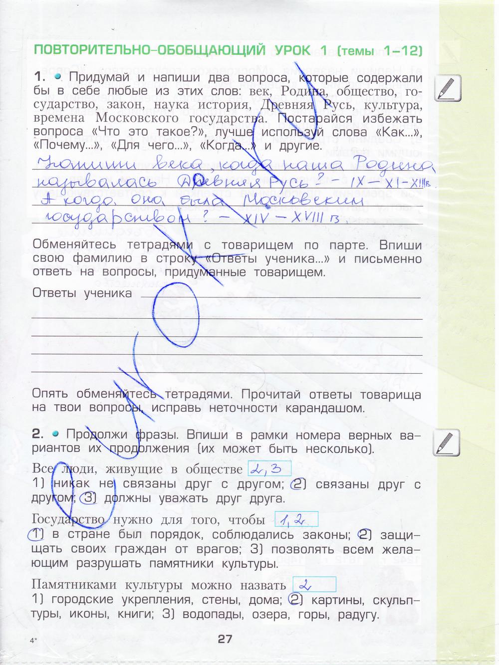 Гдз По Окружающему Миру 3 Класс Вахрушев Рабочая Тетрадь 2 Часть Мое Отечество