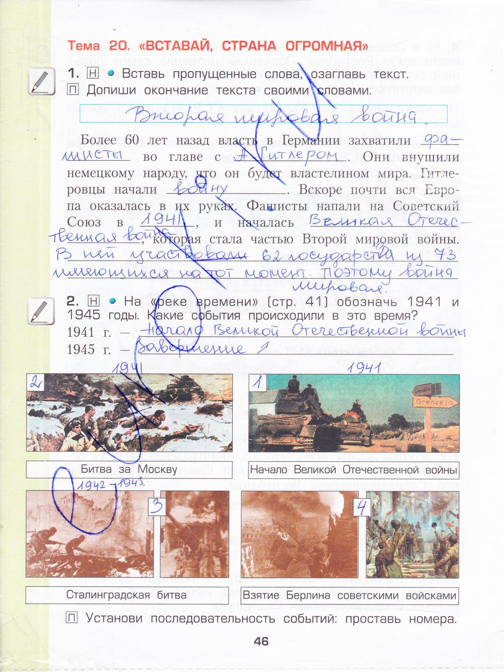 Гдз по окружающему миру 3 класс вахрушев часть 2 вахрушев моё отечество