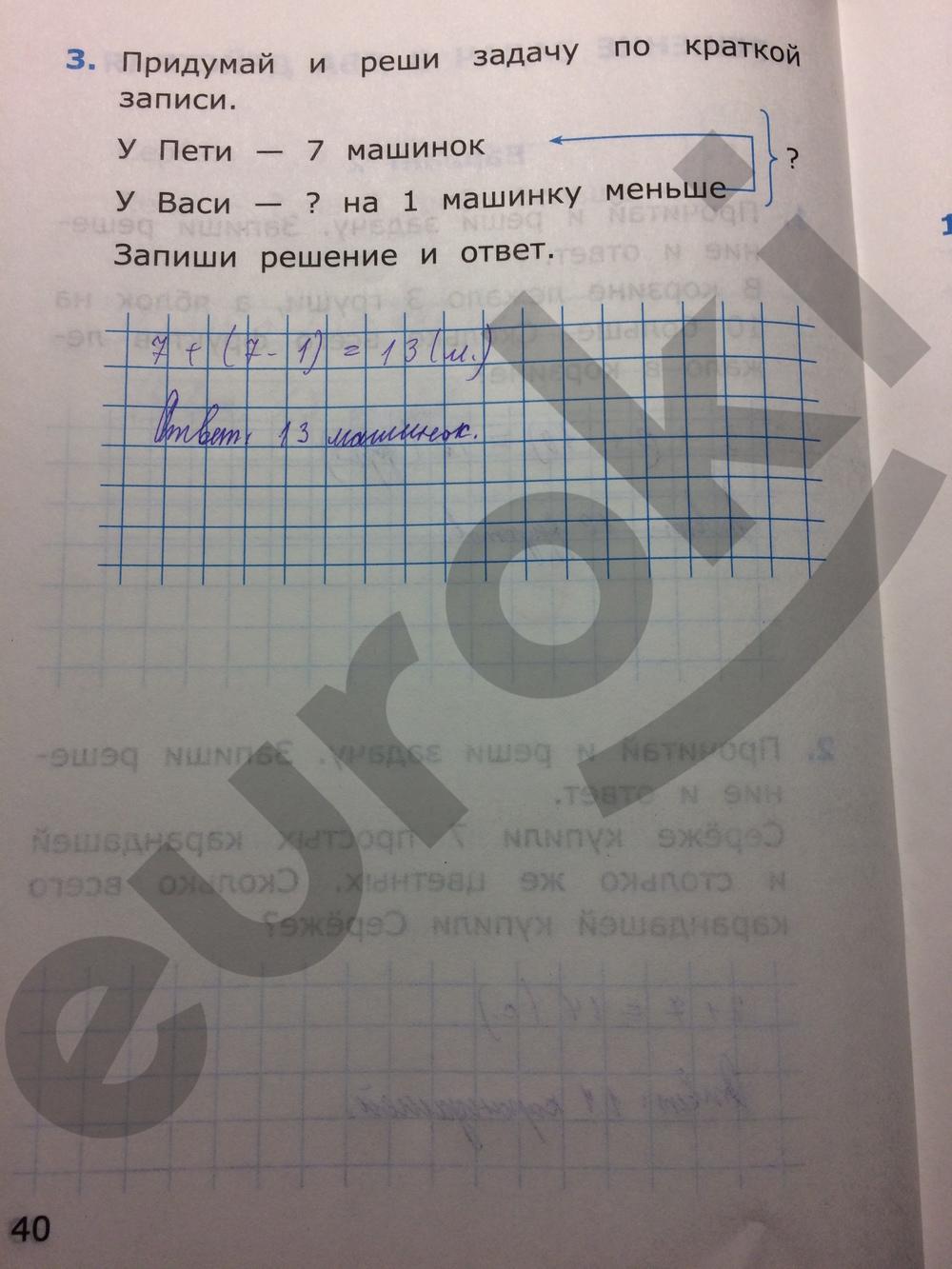 Математике по класс самсонова 2 часть 2 самостоятельные решебник работы
