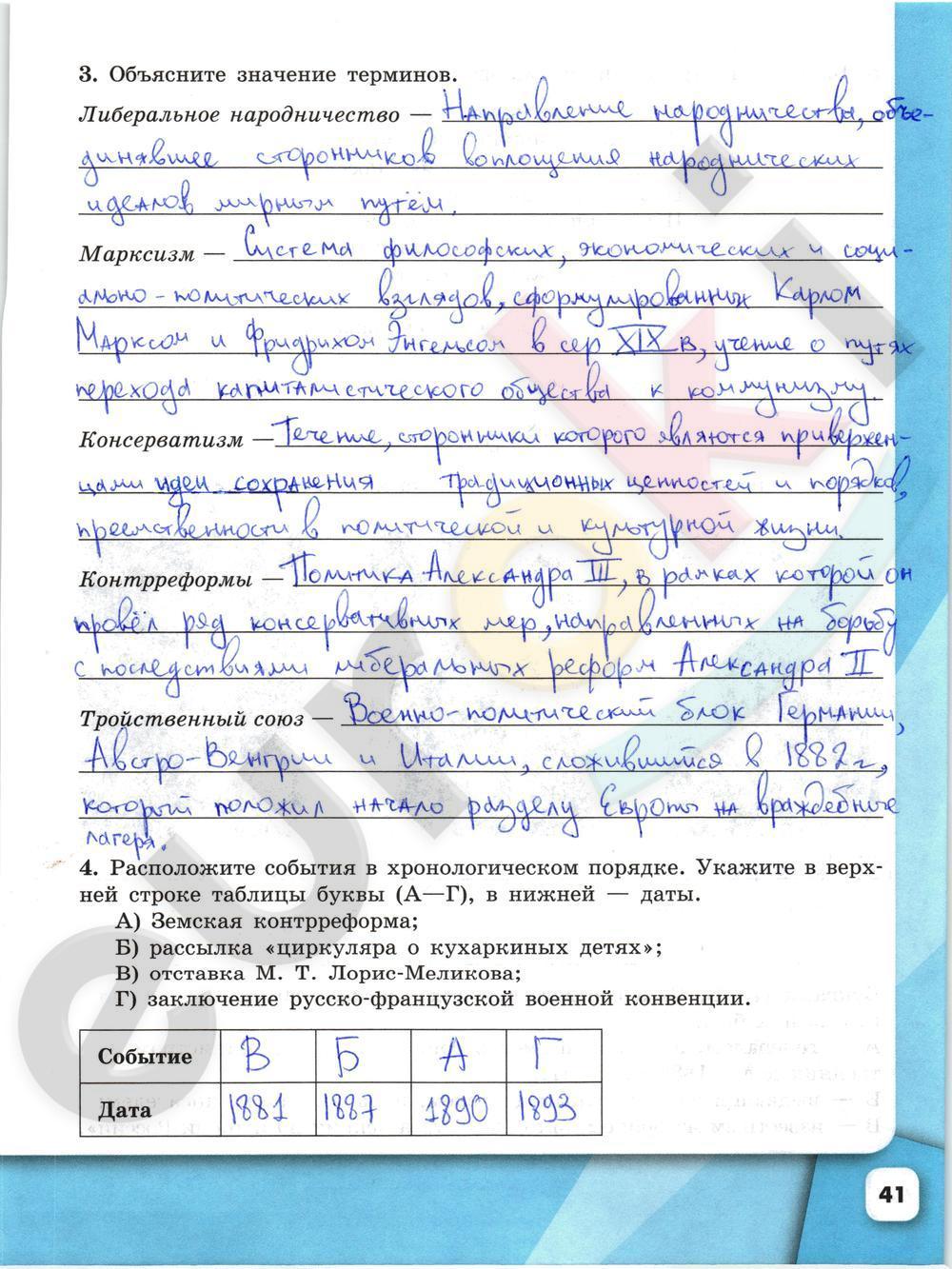 История россии решебник данилов класс история 8