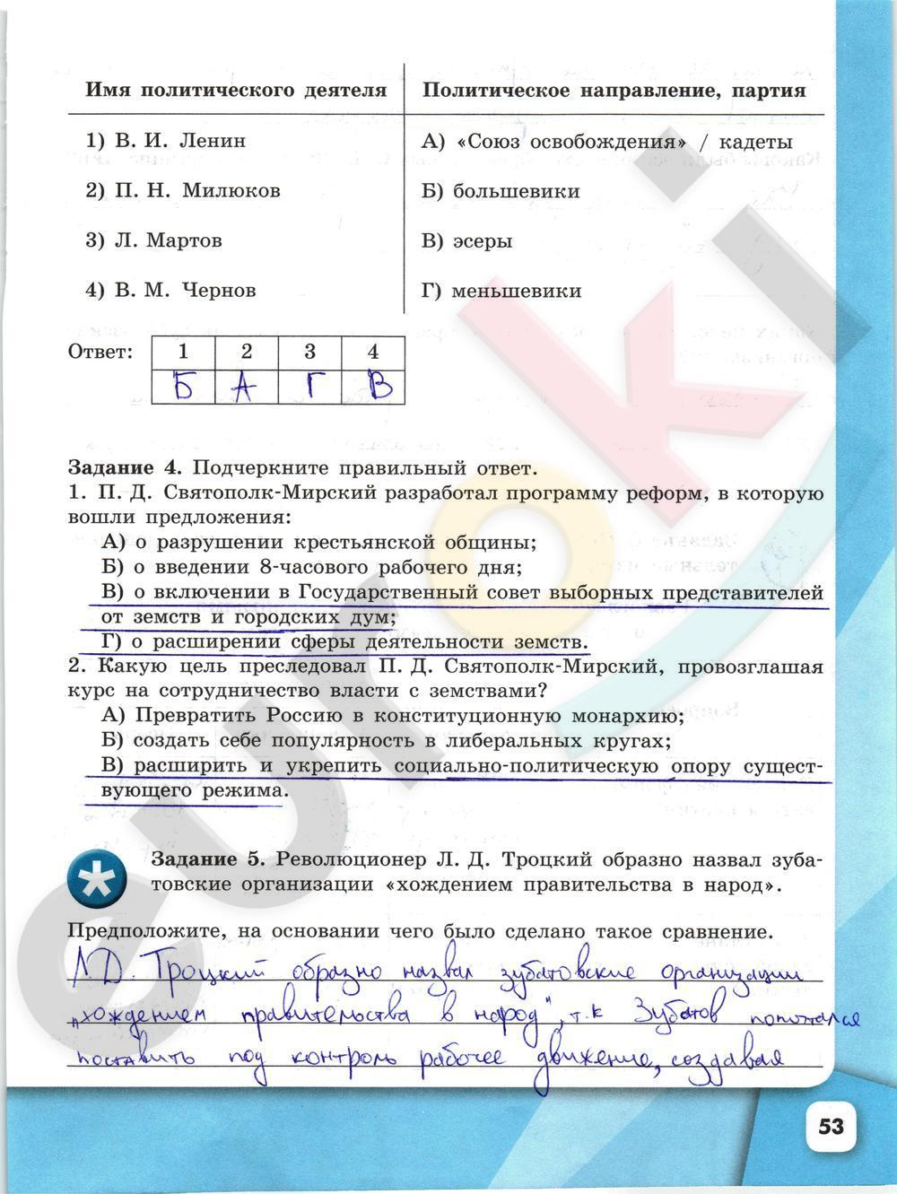 истории рабочая 9 2018 данилов за тетрадь гдз косулина класс по
