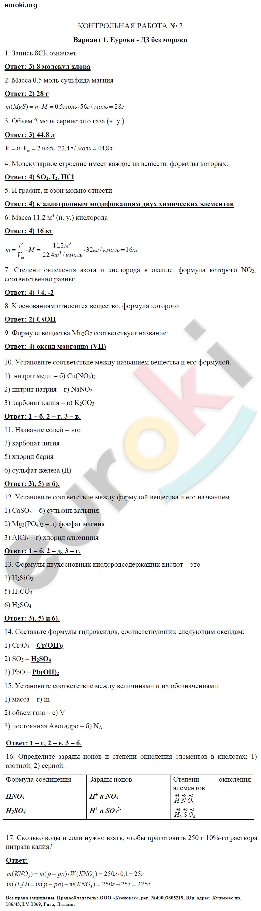 вариант гдз химии 2 работа 8класс полугодовая по контрольная