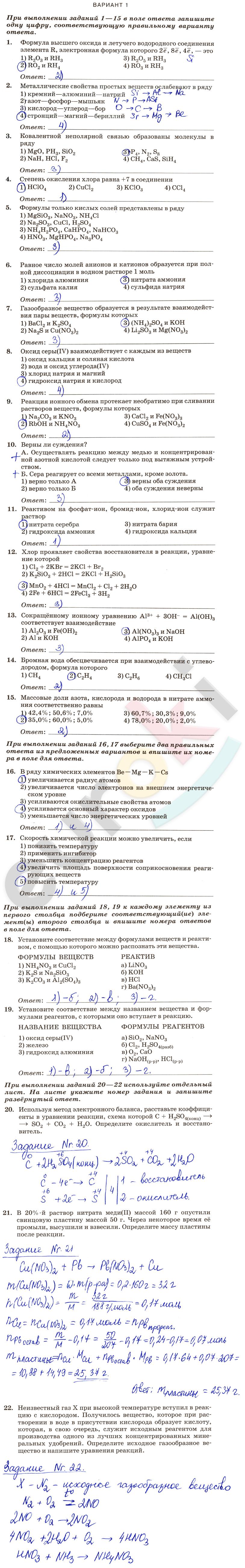 Проверочным и по гдз по контрольным химии работам