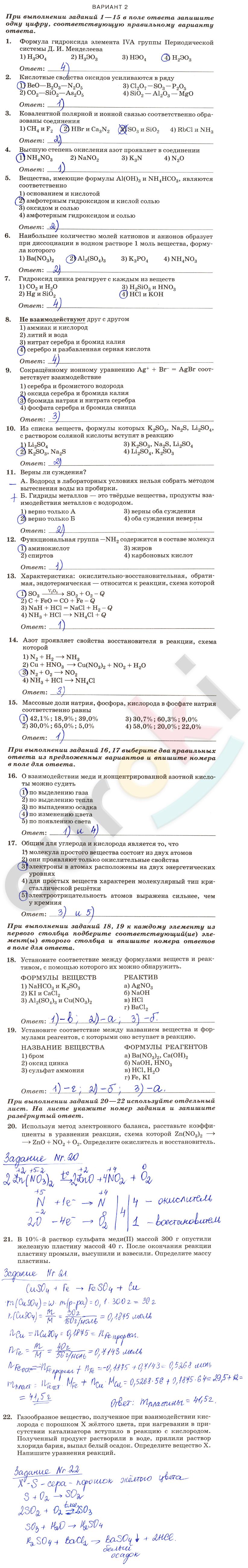 гдз полугодовая контрольная работа по химии 8класс вариант 2