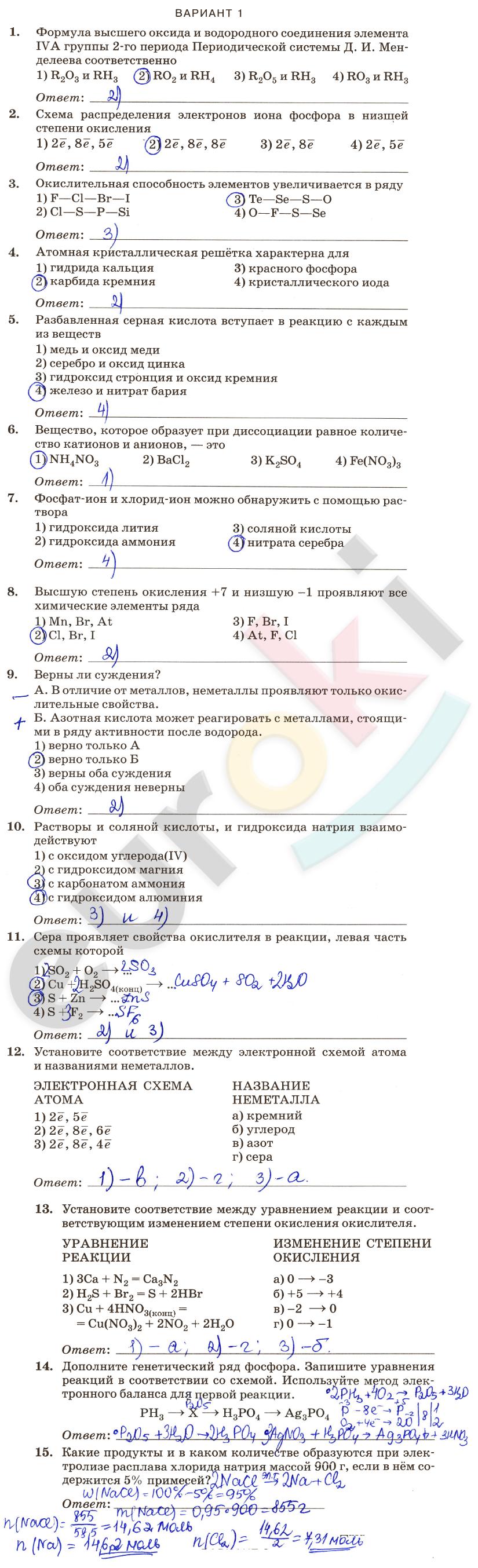 Химии проверочная контрольная класс гдз 9 по работа габриелян