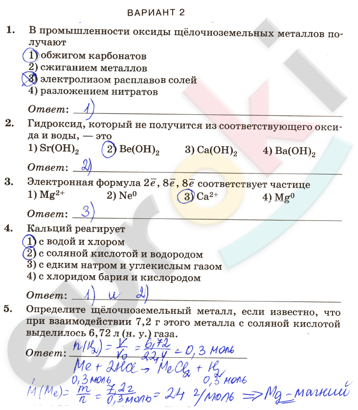 Назаров пузин химия решебник