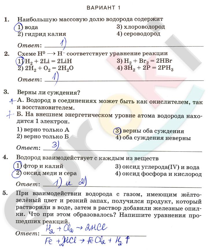 гдз по контрольным и проверочным работам по химии