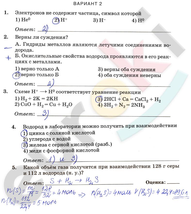 Гдз На Контрольные И Проверочные Работы По Химии 10 Класс Габриелян