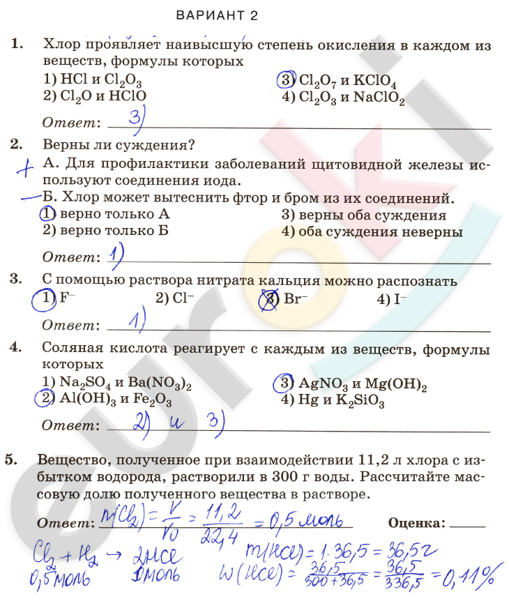 гдз химии 9 класс контрольные работы